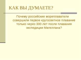 КАК ВЫ ДУМАЕТЕ? Почему российские мореплаватели совершили первое кругосветное