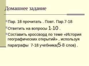 Домашнее задание Пар. 18 прочитать . Повт. Пар.7-18 Ответить на вопросы 1-10