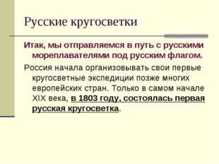 Русские кругосветки Итак, мы отправляемся в путь с русскими мореплавателями п