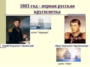 1803 год - первая русская кругосветка Юрий ФедоровичЛисянский ИванФедорови