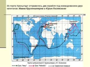 Из порта Кронштадт отправились два корабля под командованием двух капитанов: