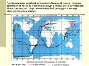 Потом пути двух кораблей разошлись. Лисянский принял решение двигаться от Кит
