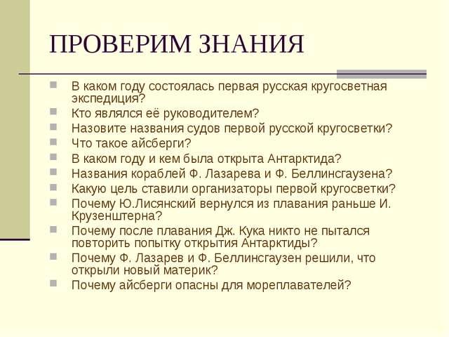 ПРОВЕРИМ ЗНАНИЯ В каком году состоялась первая русская кругосветная экспедици...