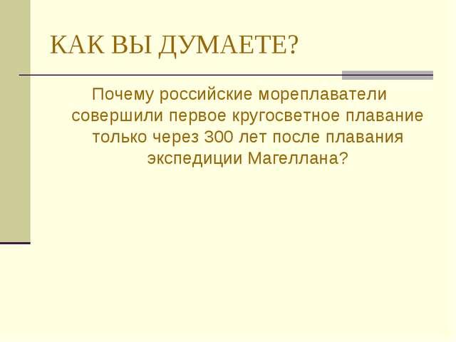КАК ВЫ ДУМАЕТЕ? Почему российские мореплаватели совершили первое кругосветное...