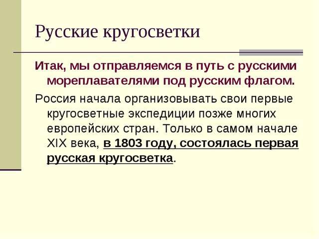 Русские кругосветки Итак, мы отправляемся в путь с русскими мореплавателями п...
