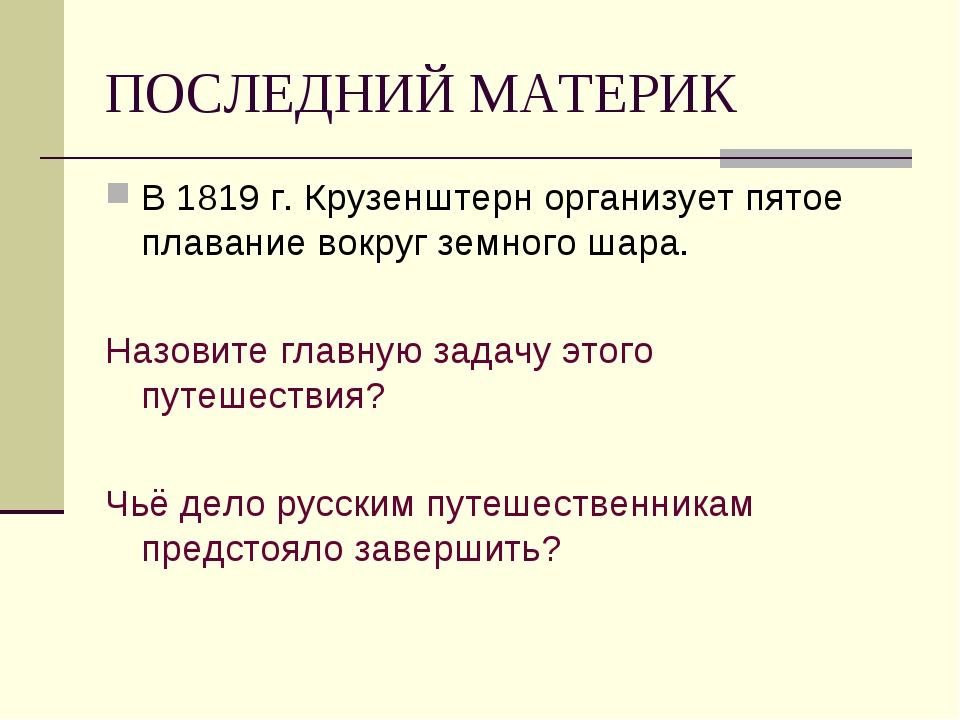 ПОСЛЕДНИЙ МАТЕРИК В 1819 г. Крузенштерн организует пятое плавание вокруг земн...