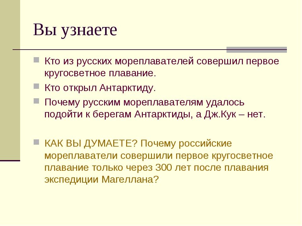 Вы узнаете Кто из русских мореплавателей совершил первое кругосветное плавани...