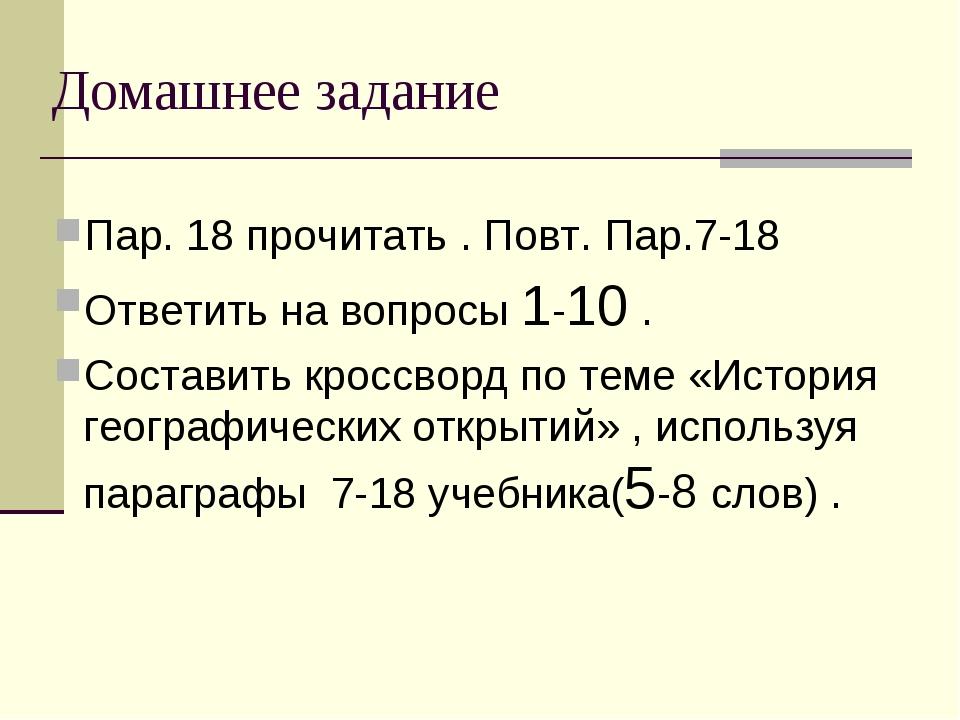 Домашнее задание Пар. 18 прочитать . Повт. Пар.7-18 Ответить на вопросы 1-10...