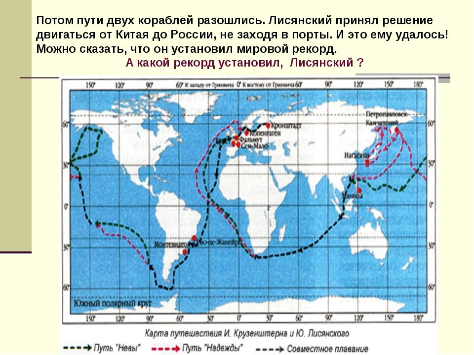 Потом пути двух кораблей разошлись. Лисянский принял решение двигаться от Кит...
