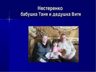 Нестеренко бабушка Таня и дедушка Витя