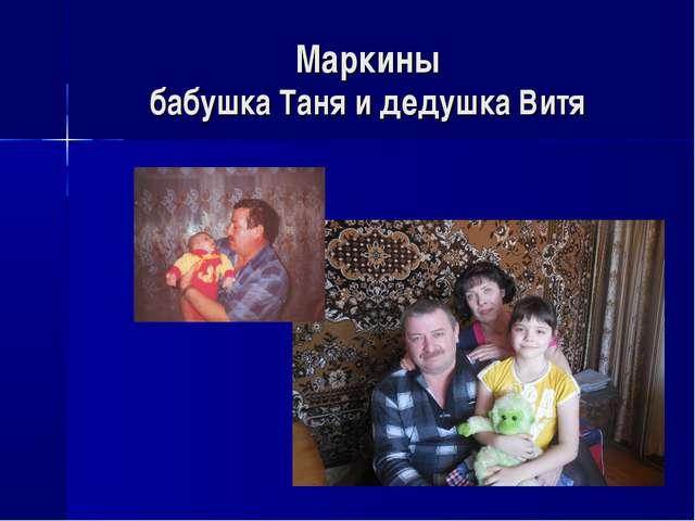 Маркины бабушка Таня и дедушка Витя