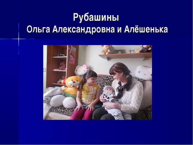 Рубашины Ольга Александровна и Алёшенька