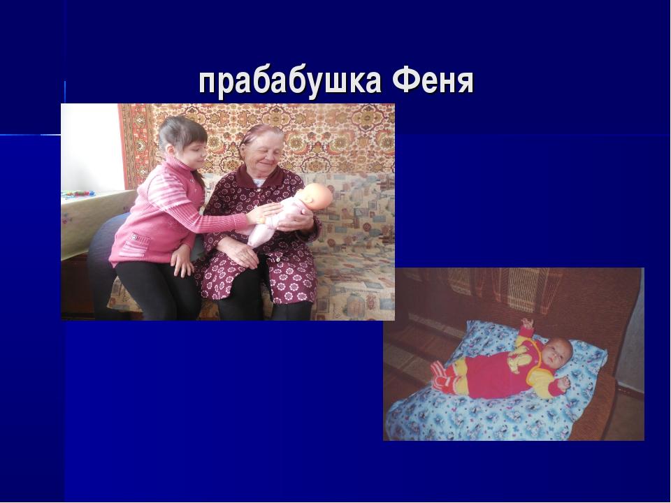 прабабушка Феня