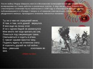 После войны Федор Ширшов учился в Московском полиграфическом институте. По во