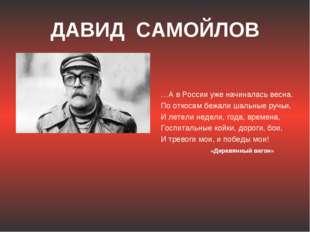ДАВИД САМОЙЛОВ …А в России уже начиналась весна. По откосам бежали шальные ру