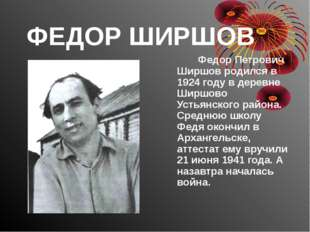 ФЕДОР ШИРШОВ Федор Петрович Ширшов родился в 1924 году в деревне Ширшово Усть