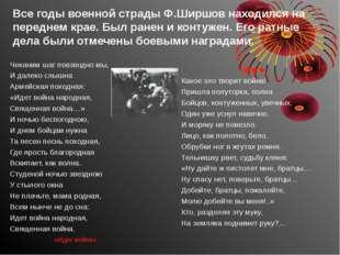 Все годы военной страды Ф.Ширшов находился на переднем крае. Был ранен и конт