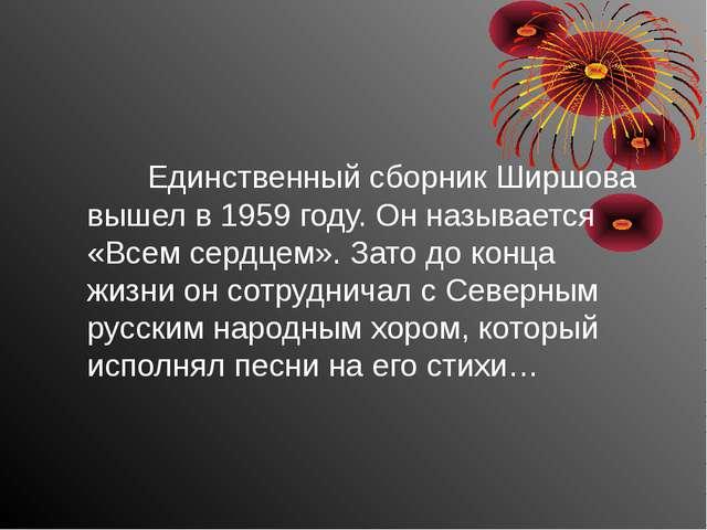 Единственный сборник Ширшова вышел в 1959 году. Он называется «Всем сердцем»...