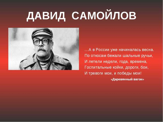 ДАВИД САМОЙЛОВ …А в России уже начиналась весна. По откосам бежали шальные ру...