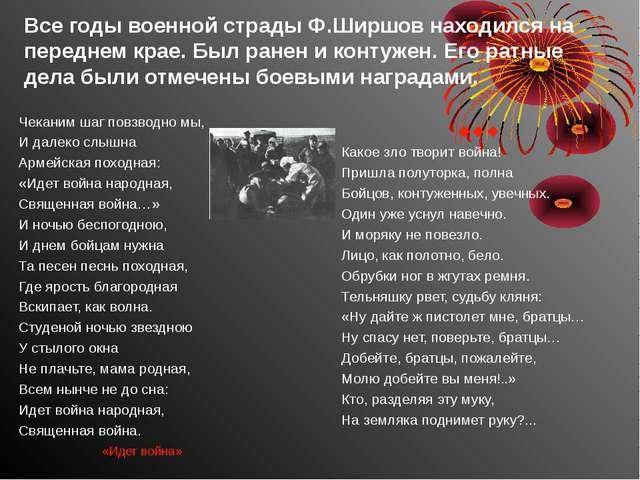 Все годы военной страды Ф.Ширшов находился на переднем крае. Был ранен и конт...