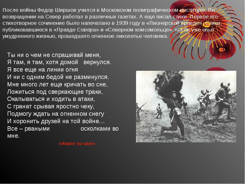 После войны Федор Ширшов учился в Московском полиграфическом институте. По во...