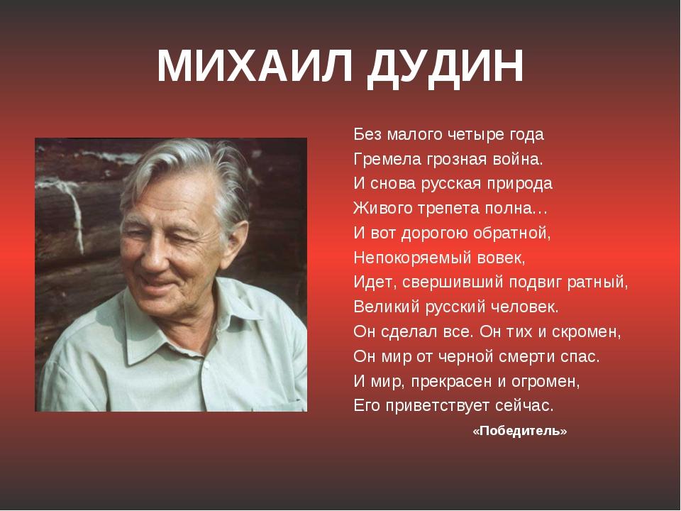 МИХАИЛ ДУДИН Без малого четыре года Гремела грозная война. И снова русская пр...