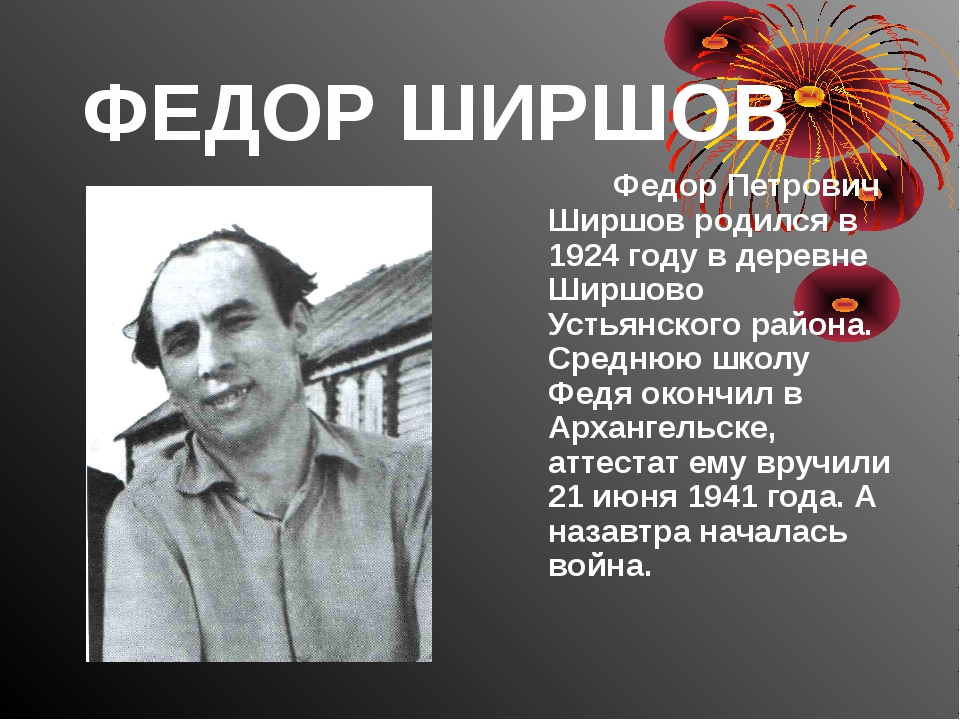 ФЕДОР ШИРШОВ Федор Петрович Ширшов родился в 1924 году в деревне Ширшово Усть...