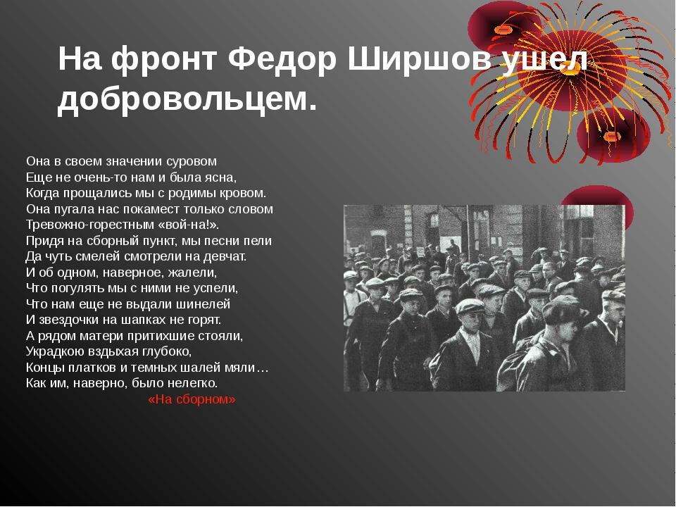 На фронт Федор Ширшов ушел добровольцем. Она в своем значении суровом Еще не...