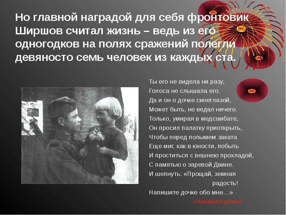 Но главной наградой для себя фронтовик Ширшов считал жизнь – ведь из его одно...