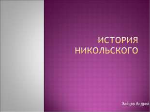 Зайцев Андрей