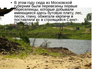 В этом году сюда из Московской губернии были перевезены первые переселенцы, к