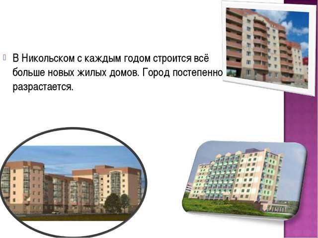 В Никольском с каждым годом строится всё больше новых жилых домов. Город пост...
