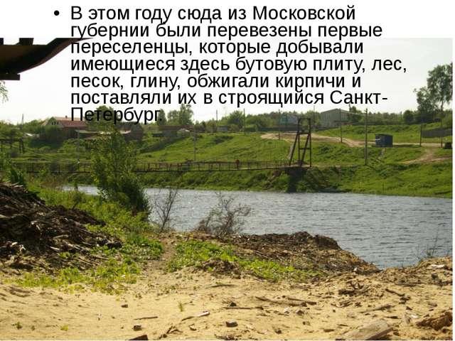 В этом году сюда из Московской губернии были перевезены первые переселенцы, к...
