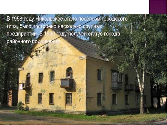 В 1958 году Никольское стало посёлком городского типа, было построено несколь...