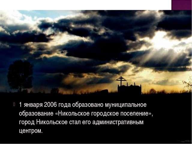 1 января 2006 года образовано муниципальное образование «Никольское городское...