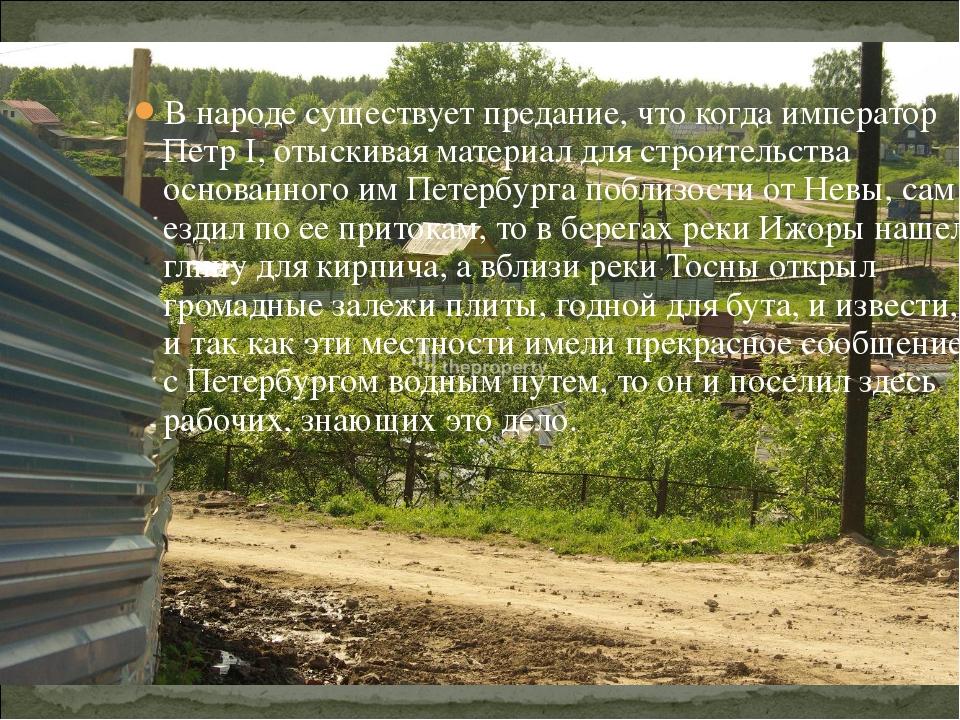 В народе существует предание, что когда император Петр I, отыскивая материал...