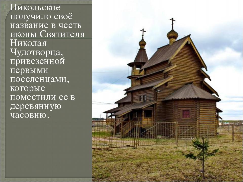 Никольское получило своё название в честь иконы Святителя Николая Чудотворца,...