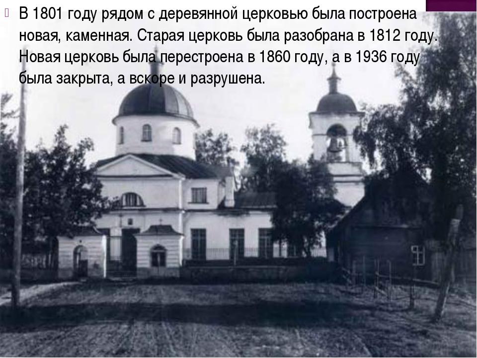 В 1801 году рядом с деревянной церковью была построена новая, каменная. Стара...