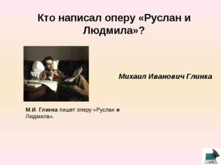 Кто из персонажей Лермонтова обрёк на смерть свою дочь, заперев её в светлиц