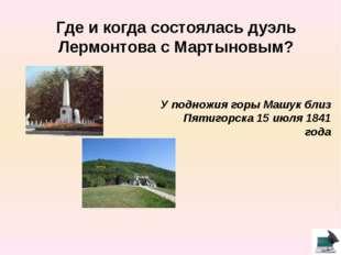 Кому из персонажей произведений Гоголя принадлежат эти слова: «У меня лёгкос