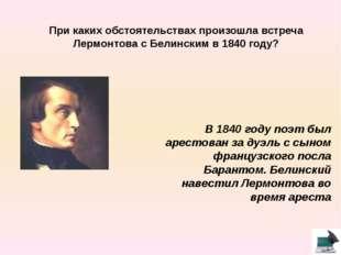 Кто из персонажей произведений Гоголя читал письма, написанные собачками, и