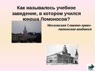 Кого назвал Ломоносов «неприятелями наук российских», «наглыми притеснителями