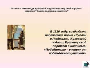 Кто из персонажей произведений Лермонтова «..При встрече с противником махае