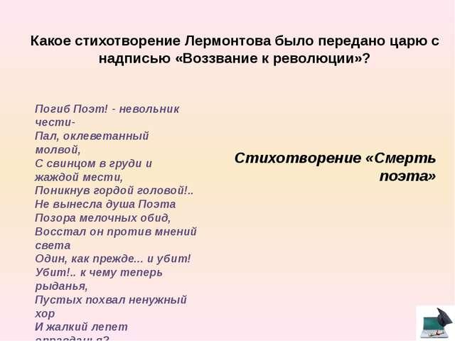 Какой эпиграф выбрал Гоголь для комедии «Ревизор»? «На зеркало неча пенять,...
