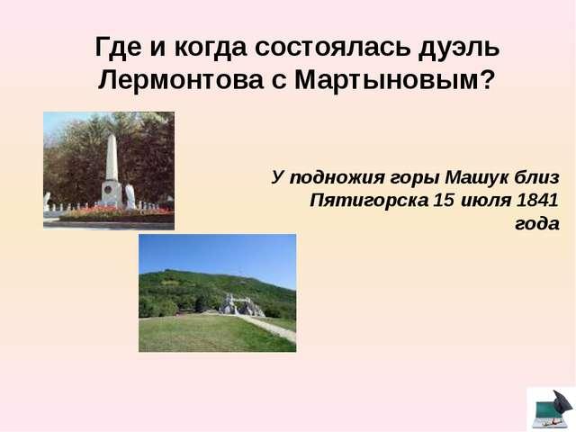 Кому из персонажей произведений Гоголя принадлежат эти слова: «У меня лёгкос...
