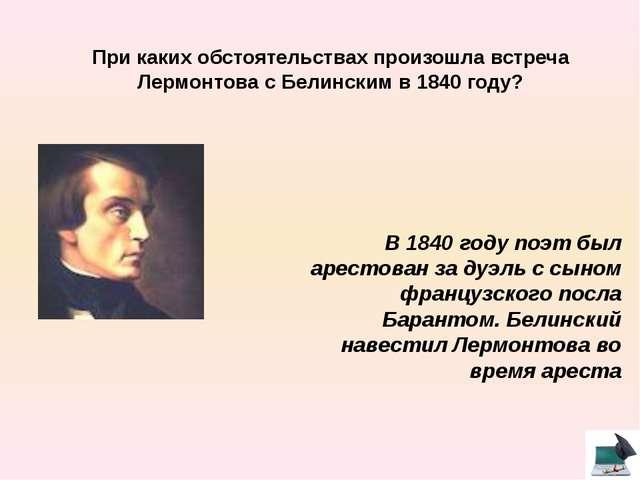 Кто из персонажей произведений Гоголя читал письма, написанные собачками, и...