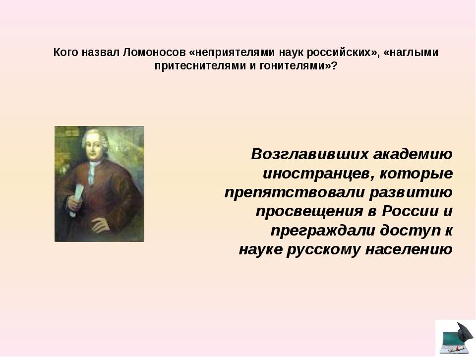 Кто из персонажей Пушкина делал змея из географической карты? Пётр Гринёв, п...