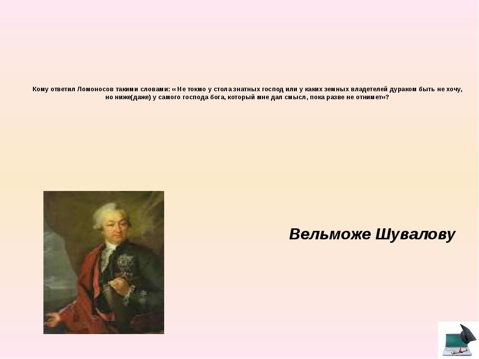 Кто из персонажей Пушкина перед венчанием заблудился в поле? Владимир, повес...