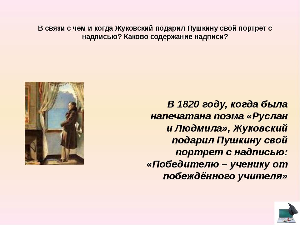 Кто из персонажей произведений Лермонтова «..При встрече с противником махае...