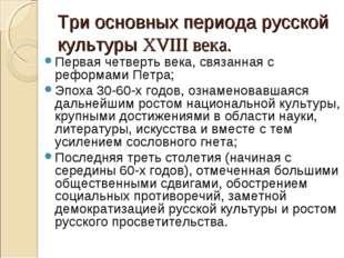 Три основных периода русской культуры XVIII века. Первая четверть века, связа